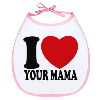 Слюнявчик Люблю твою маму