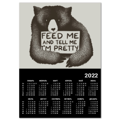 Календарь Покорми меня