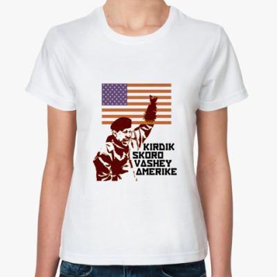Классическая футболка Уго Чавес: 'Кирдык Америке!'