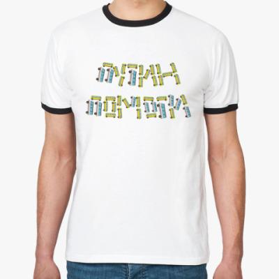 Футболка Ringer-T Путин помоги из автобусов