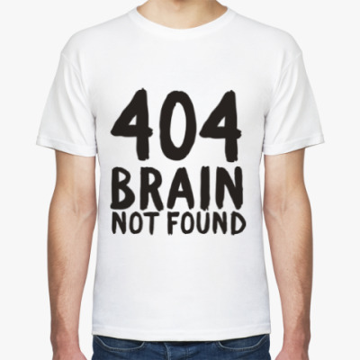 Футболка 404 brain not found