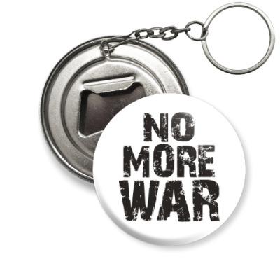 Брелок-открывашка Нет войне