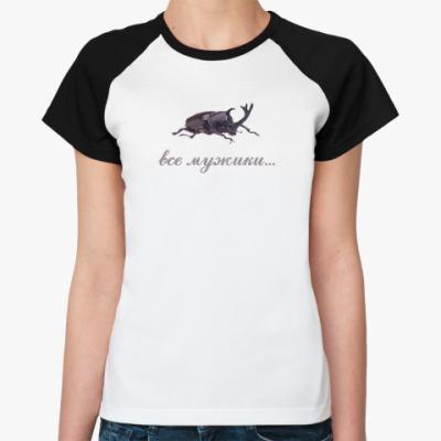 Женская футболка реглан Все мужики рогоносцы!