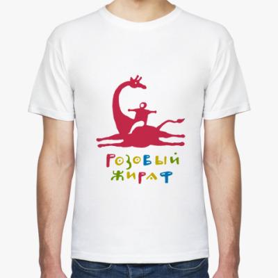 Футболка Розовый жираф