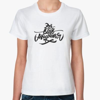 Классическая футболка Всё ещё жирная