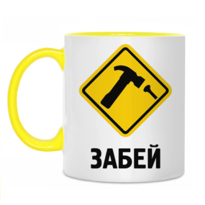 Кружка Забей (mug.yel)