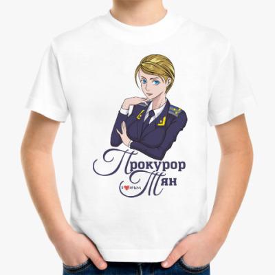 Детская футболка Прокурор Тян. Няш-мяш. Крым.