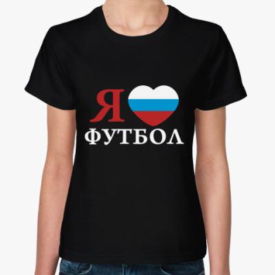 Женская футболка Я Люблю Российский Футбол