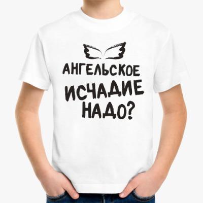 Детская футболка ангельское исчадие надо?