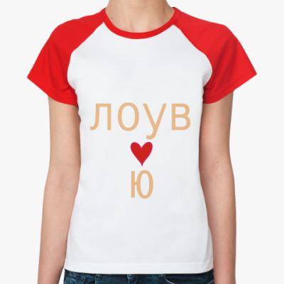 Женская футболка реглан лоув ю