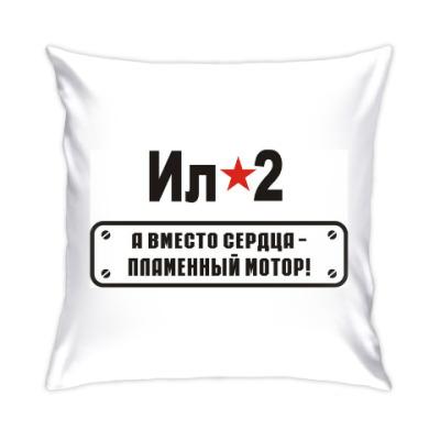 Подушка ИЛ-2