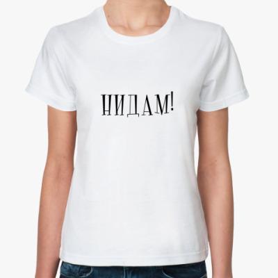 Классическая футболка 'НИДАМ!'