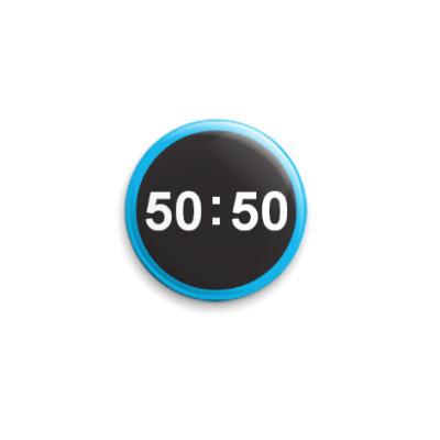 Значок 25мм Fifty-Fifty (Пятьдесят на пятьдесят/50:50)
