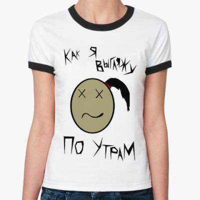 Женская футболка Ringer-T Как я выгляжу по утрам