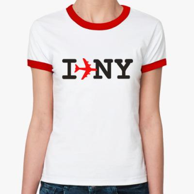 Женская футболка Ringer-T Люблю Нью-Йорк