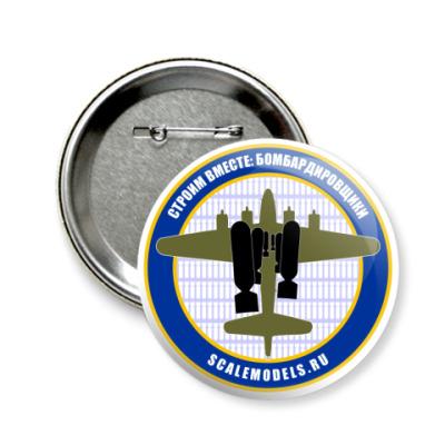 Значок 58мм  Бомбардировщики 58 мм