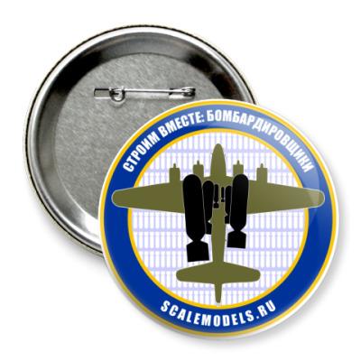 Значок 75мм  Бомбардировщики 75 мм