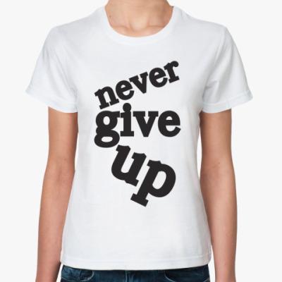 Классическая футболка Never give up!