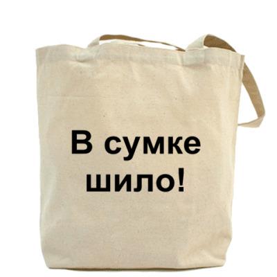Холщовая сумка В сумке шило!