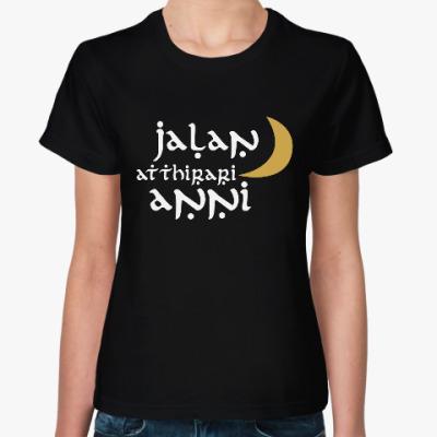 Женская футболка Она - луна моей жизни