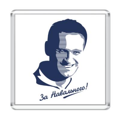 Магнит За Навального!