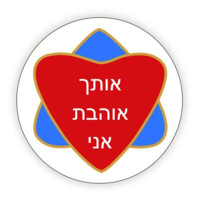 Костер (подставка под кружку) Я люблю тебя по-еврейски