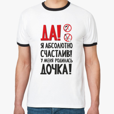 Футболка Ringer-T У Меня Родилась Дочка