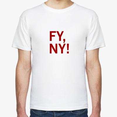 Футболка F*ck you, NY!