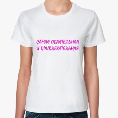 Классическая футболка Самая обаятельная