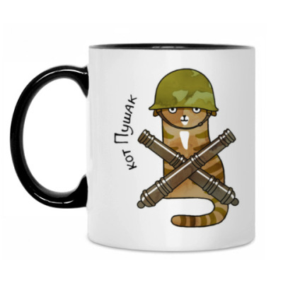 Кружка кот Пушак  из серии 'Military cats'