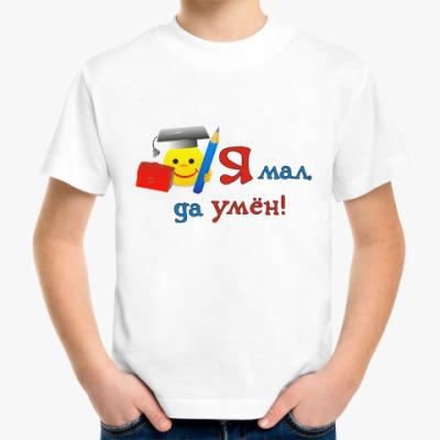 Детская футболка Я мал, да умен!