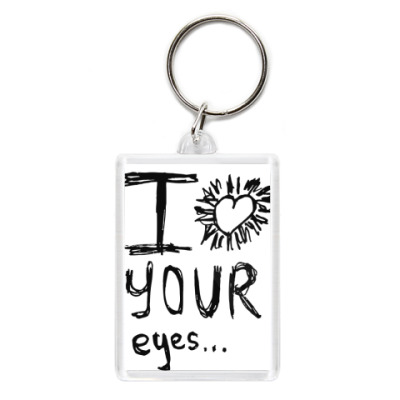 Брелок I love your eyes