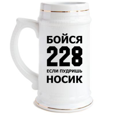 Пивная кружка Бойся 228
