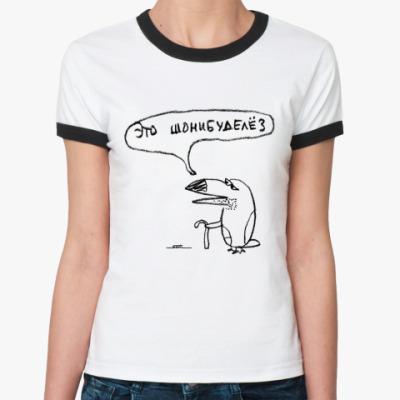 Женская футболка Ringer-T Шонибуделёз