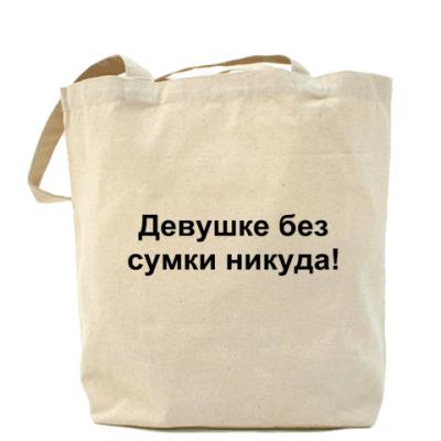 Сумка Девушке без сумки никуда!