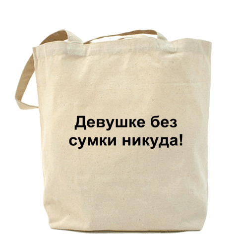 af136c11f9bd Сумка Девушке без сумки никуда! купить на Printdirect.ru | 538227-30