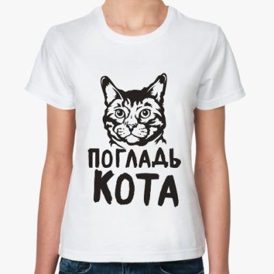 Классическая футболка погладь кота