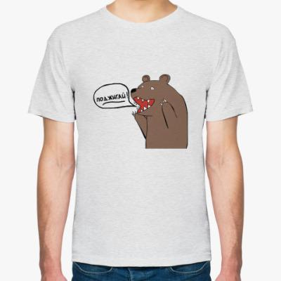 Футболка Медведь: Поджигай!