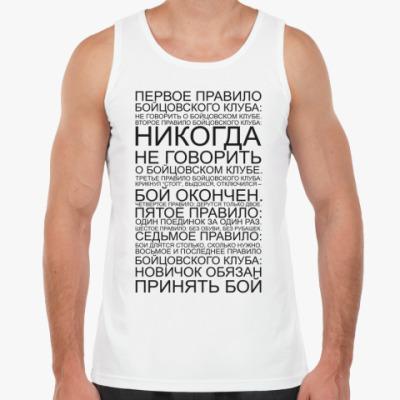 Майка  Бойцовский клуб