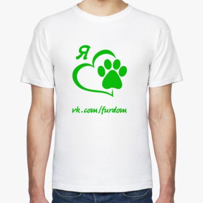 Футболка Я люблю ФурДом, зеленый лого