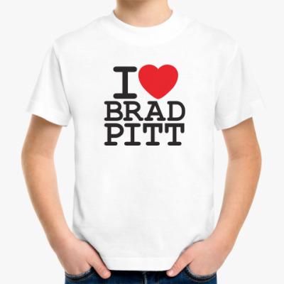 Детская футболка Я люблю Бреда Питта