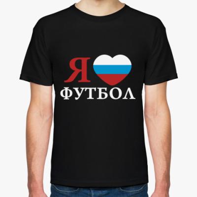 Футболка Я люблю Российский Футбол