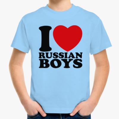 Детская футболка Люблю русских парней