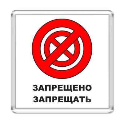 Магнит  Запрещено