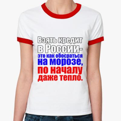 Женская футболка Ringer-T Кредиты