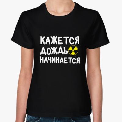 Женская футболка радиактивный дождь