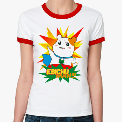 Женская футболка Ringer-T   Эбичумен