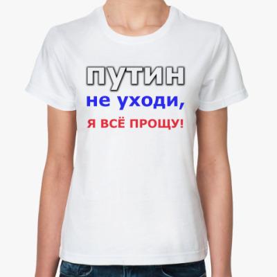 Классическая футболка Путин не уходи...