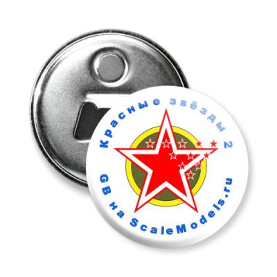 Магнит-открывашка -откр. RedStars 2