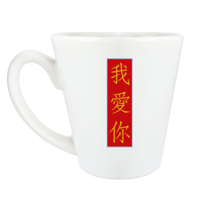 Чашка Латте Я люблю тебя по-китайски